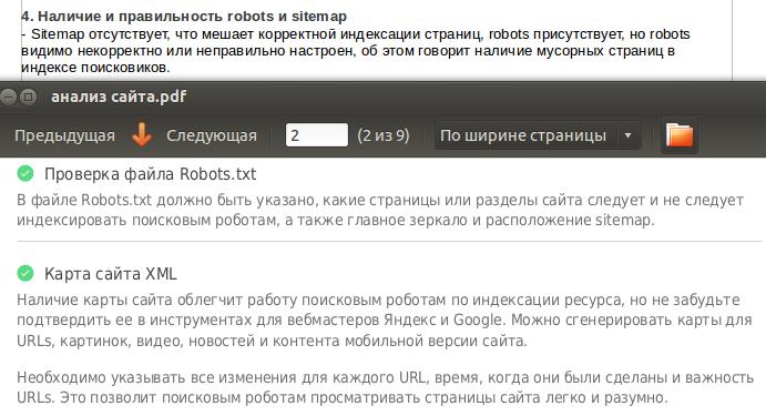 Вывод конкурентов о некорректности настройки robots.txt