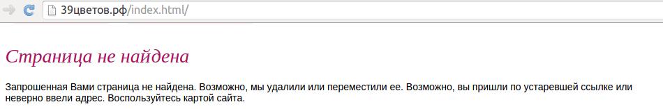 404 ошибка на /index.html