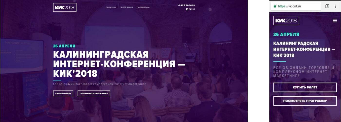Пример адаптивной версии сайта