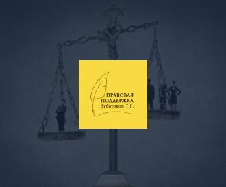 Правовая поддержка