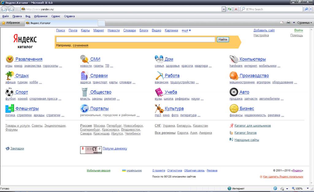 Старый вид Яндекс Каталога