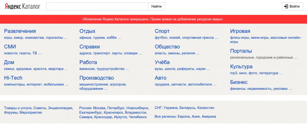 Прием заявок в Яндекс Каталог остановлен