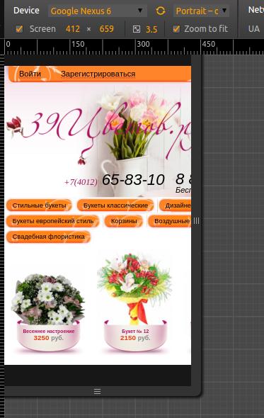Отсутствие адаптивного дизайна на сайте