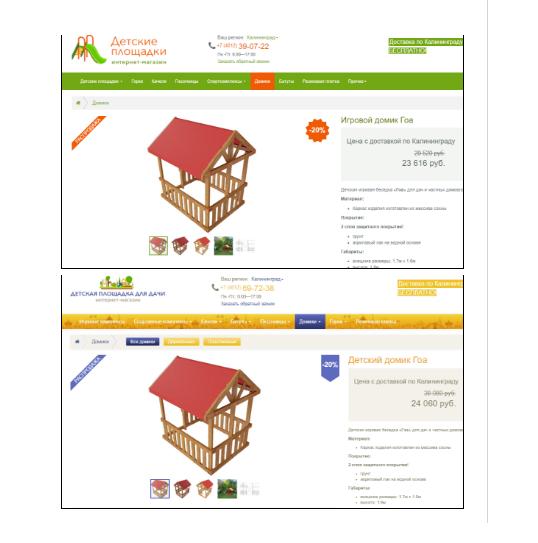 Одинаковый дизайн карточек на двух сайтах
