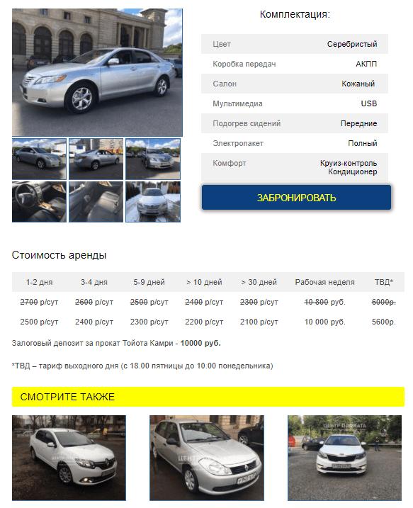 новый вид карточки авто