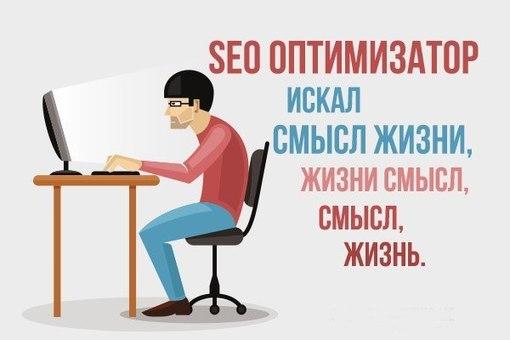 сео-оптимизатор ищет информацию