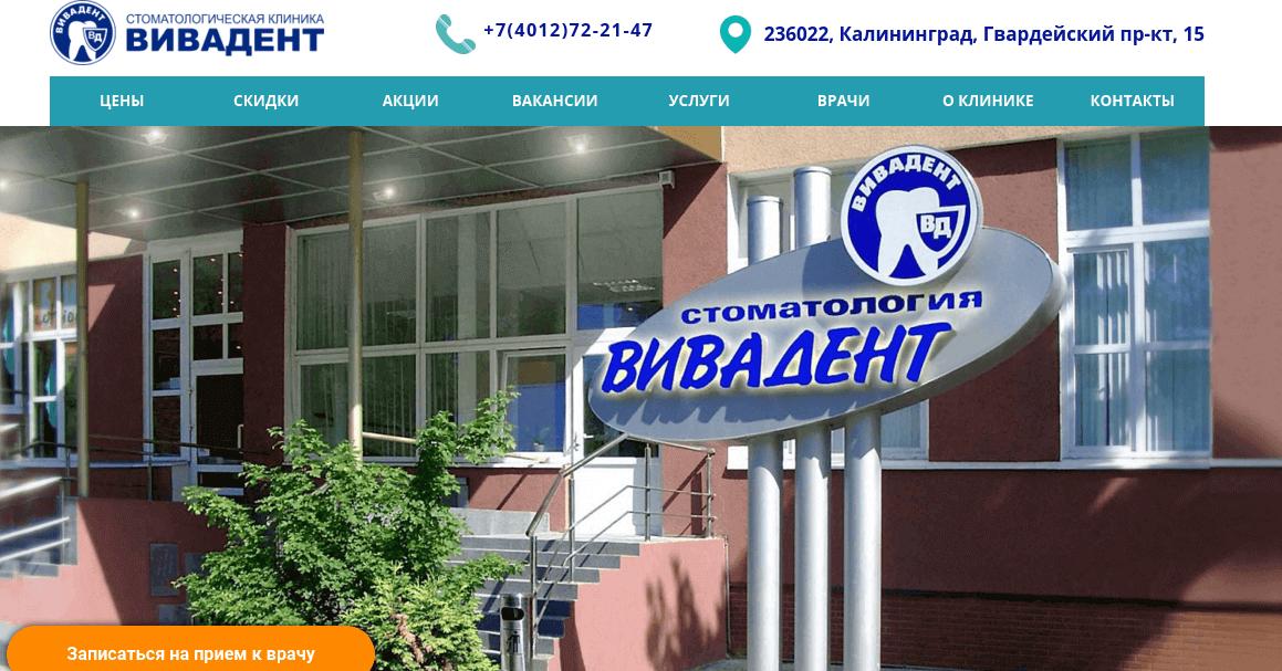 vivadent39.ru