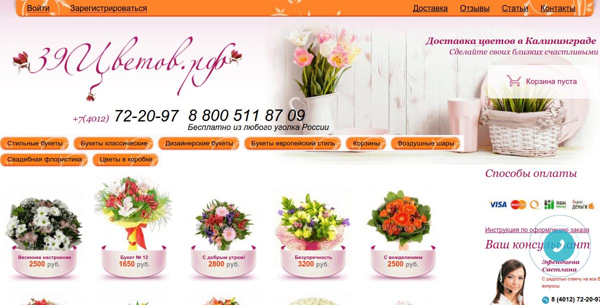 39цветов.рф