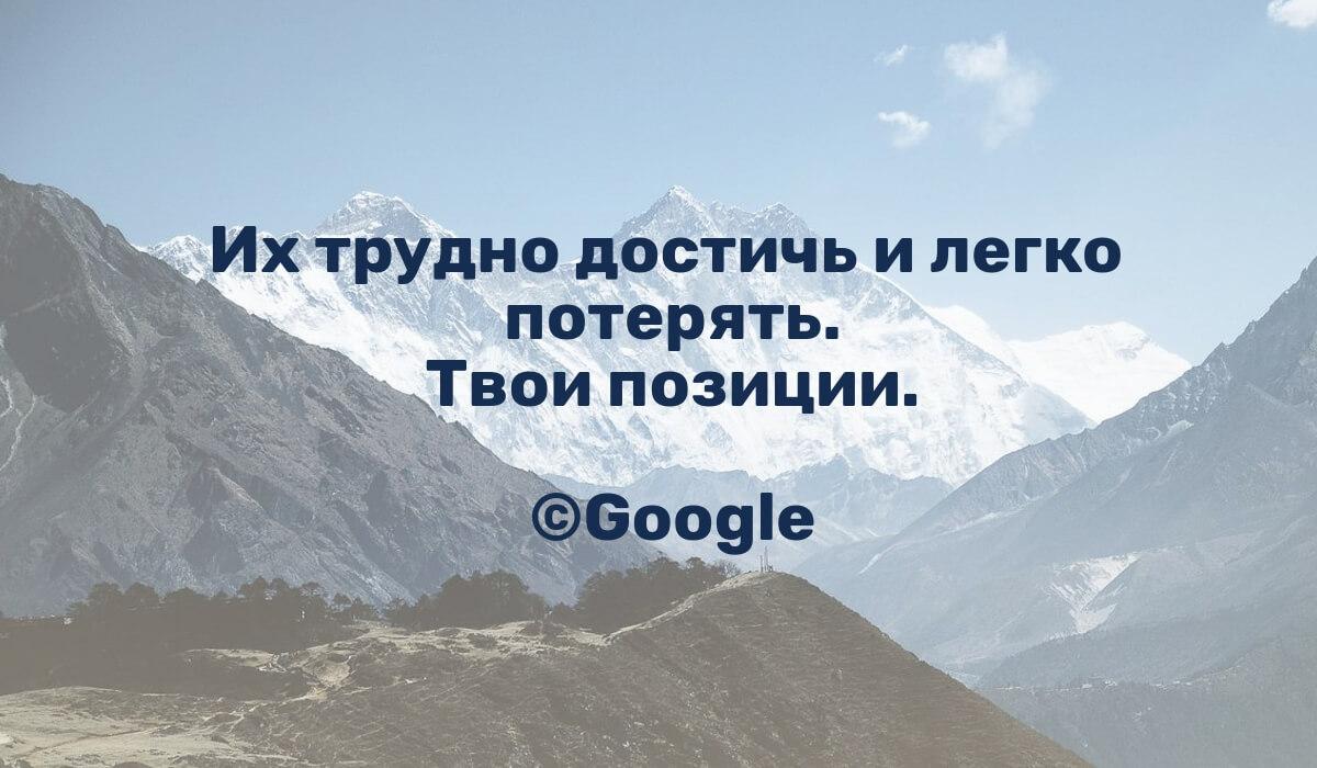 Их трудно достичь и легко потерять. Твои позиции. © Google