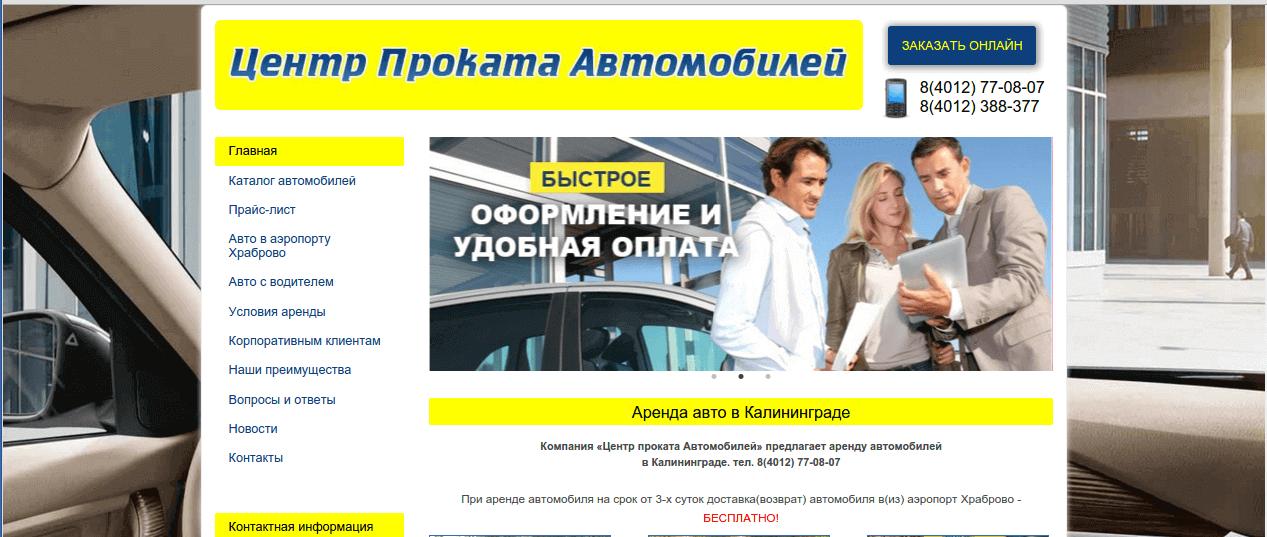 autoprokat39.ru