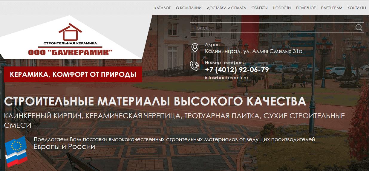 baukeramik.ru
