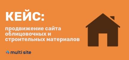 Кейс Продвижение сайта облицовочных и строительных материалов