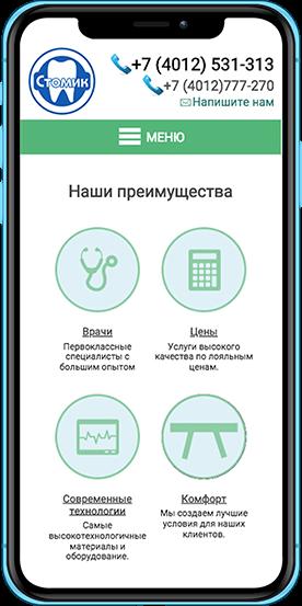 stomik39.ru