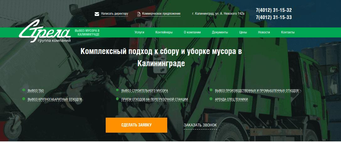 strela39.ru
