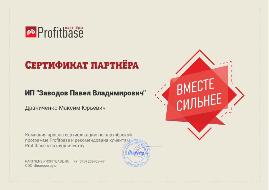 сертификат от профибейз