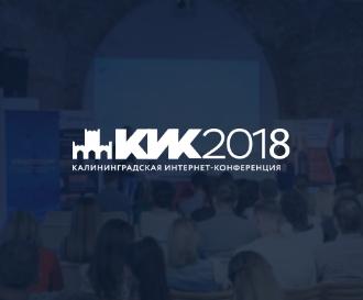 КИК'2018