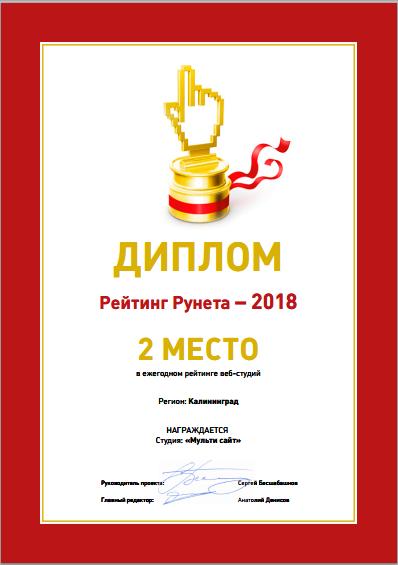 Диплом: 2 место среди веб студий