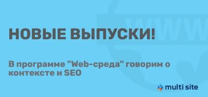 Новые выпуски Web-среда