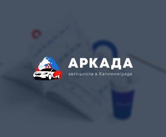Автошкола Аркада