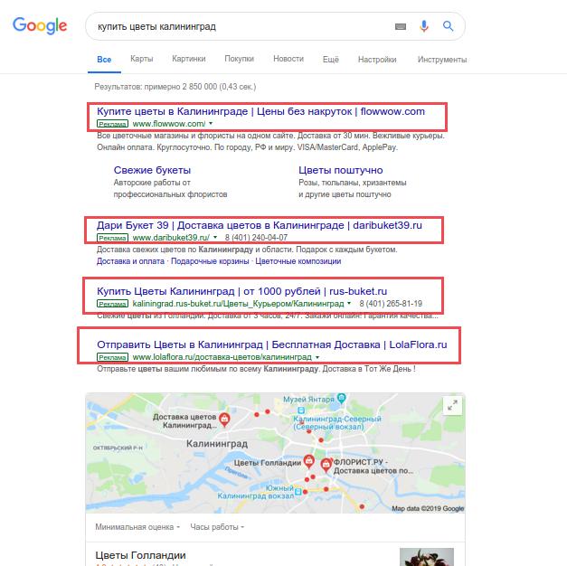 """выдача Гугла по запросу """"купить цветы"""""""