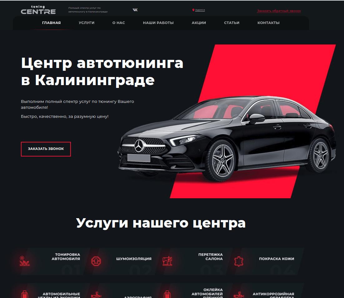 фото редизайн сайта в автосервиса