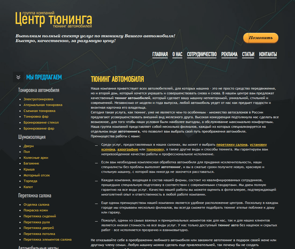фото редизайн сайта в мультисайте