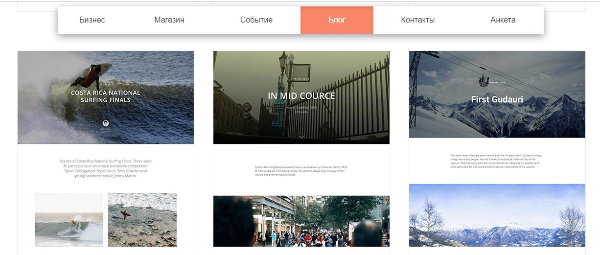фото пример дизайна сайта на конструкторе