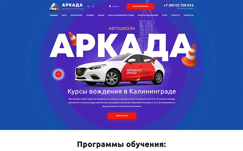 дизайн макет главной страницы Аркада