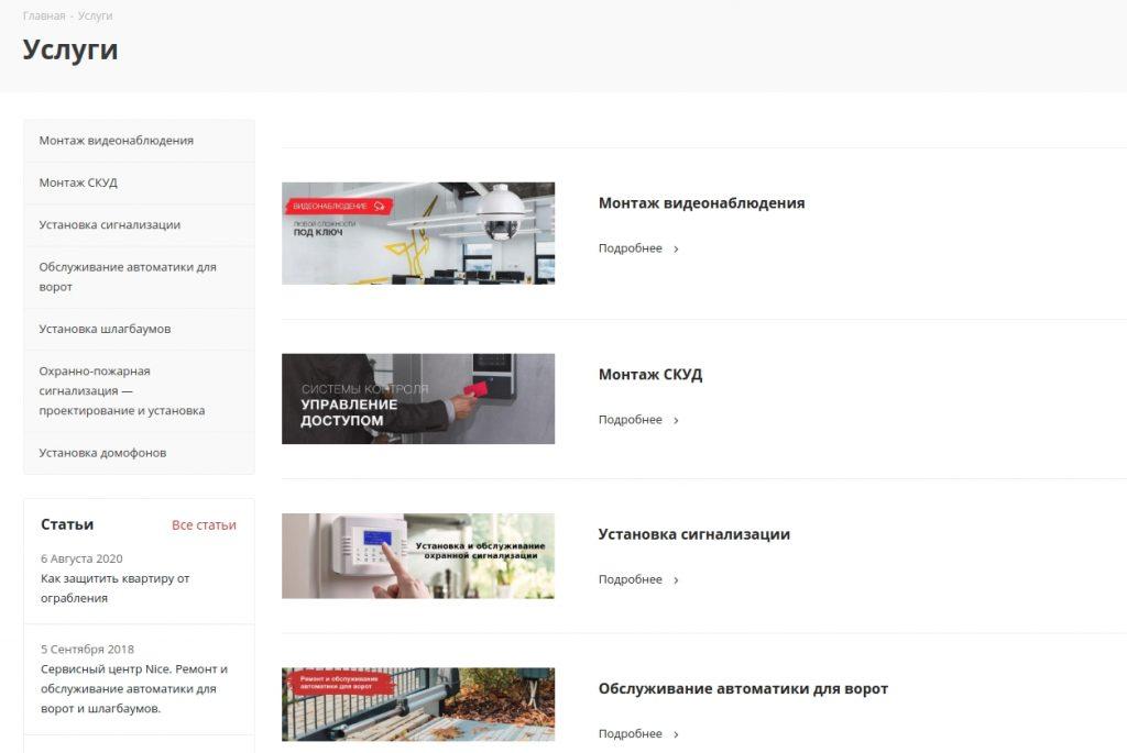 Дизайн страницы услуги сайта Провидео Маркет