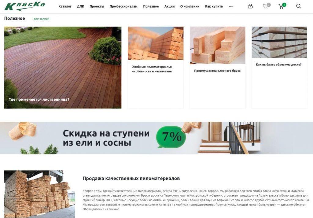 Дизайн страницы сайта Клиско