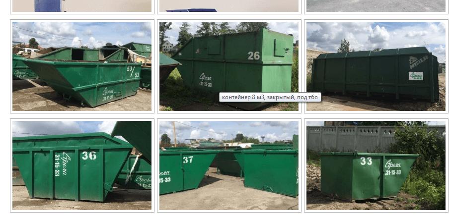 контейнеры под мусор