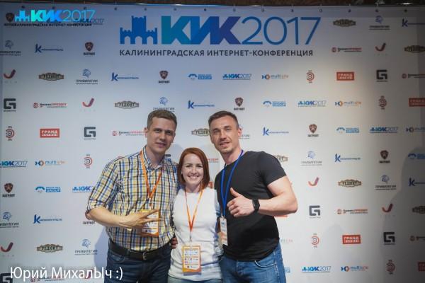 КИК'2017 - 2