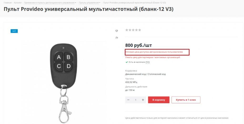 Карточка товара, когда пользователь не зарегистрирован на сайте