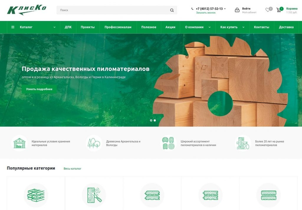 первый экран нового сайта Клиско