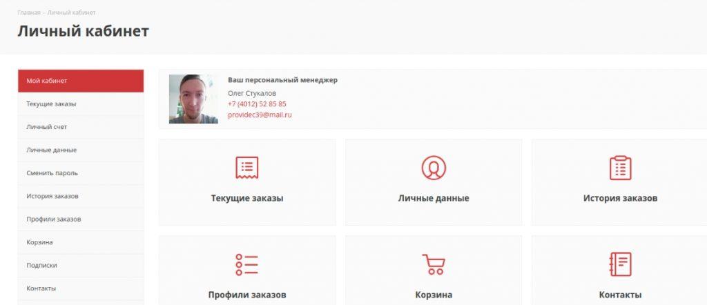 дизайн макет страницы личного кабинета сайта Провидео Маркет