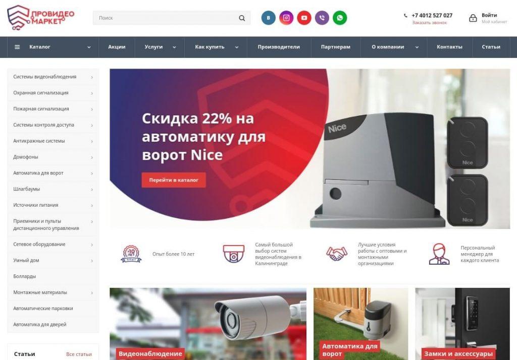 Дизайн первого экрана сайта Провидео Маркет