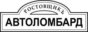 """логотип для сайта автоломбарда """"Ростовщик"""""""