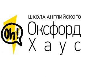 лого Оксфорд Хаус