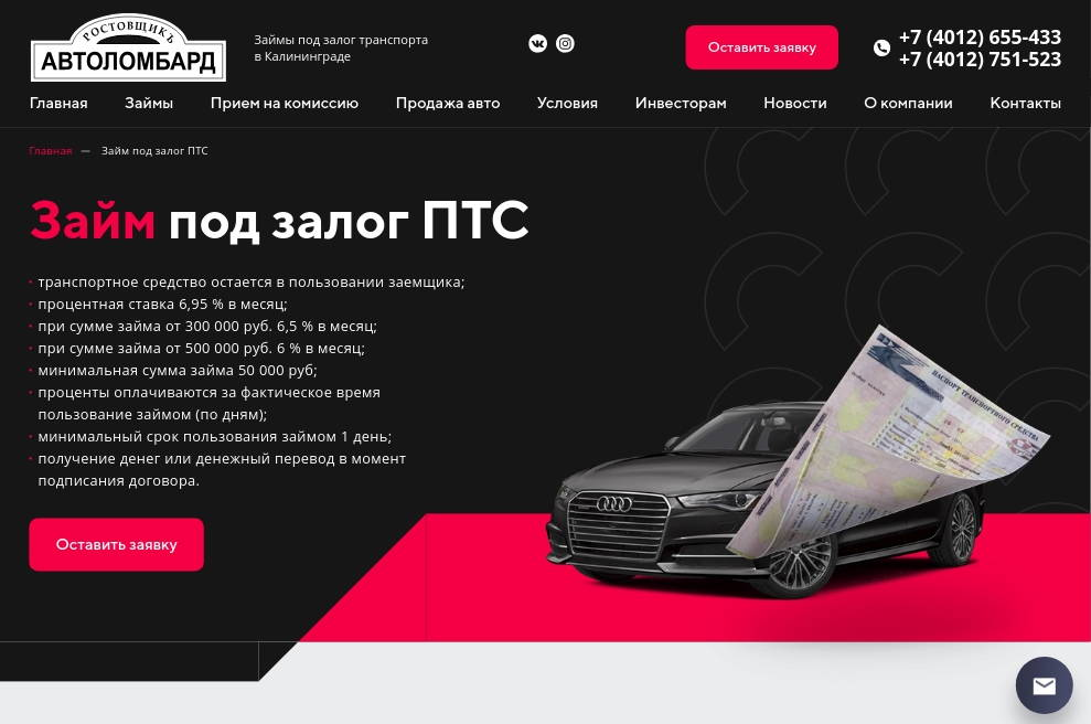 Страница сайта автоломбарда - дизайн-макет