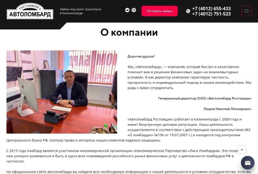 """Блок """"О компании"""" на главной сайта """"Ростовщикъ"""""""