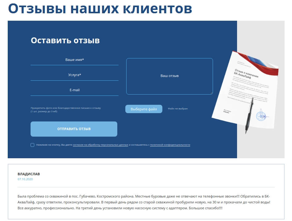 Макет формы для оставления отзыва на сайте «БК-АкваЛайф»