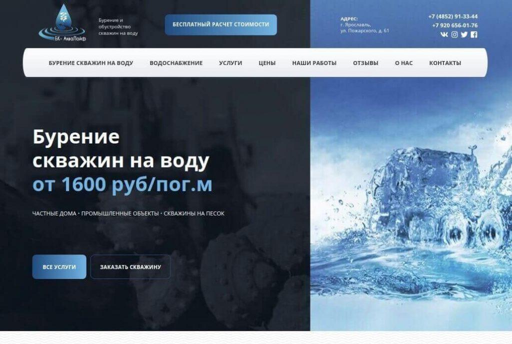 Макет для главной страницы сайта компании побурению скважин в Ярославле