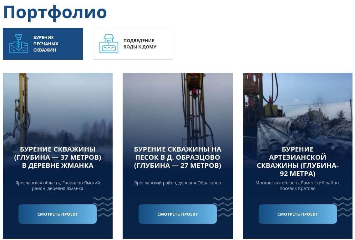 """Дизайн страницы портфолио для компании """"БК - Аквалайф"""""""