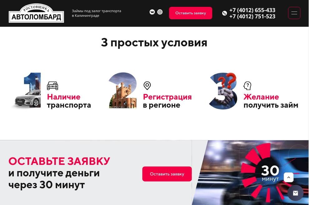дизайн-макет главной страницы сайта автоломбарда