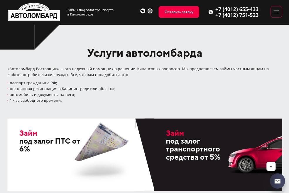 "Блок ""Услуги"" на сайте ""Ростовщикъ"""