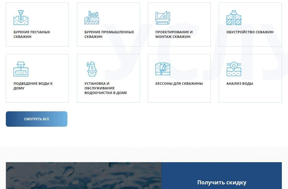 """Блок """"Услуги"""" на главной страницы сайта компании """"БК - Аквалайф"""""""