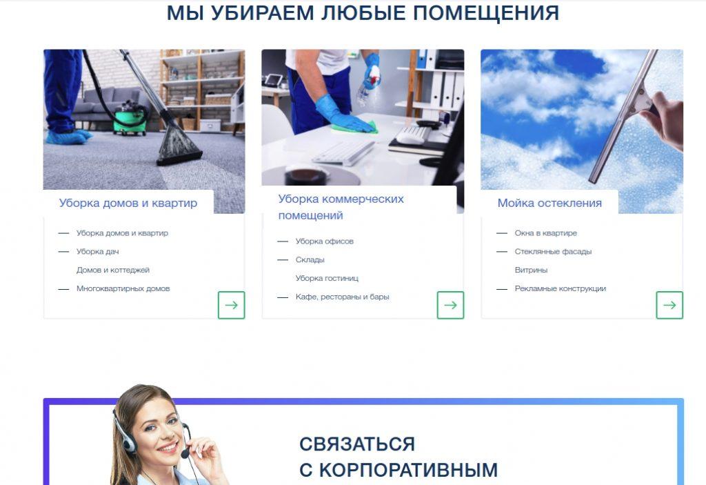 страница услуг для сайта клининговой компании