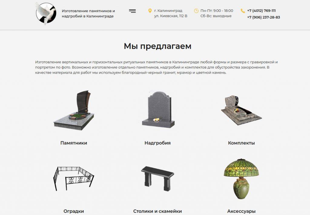 макет страницы каталога для сайта ритуальной компании «Благодарность»