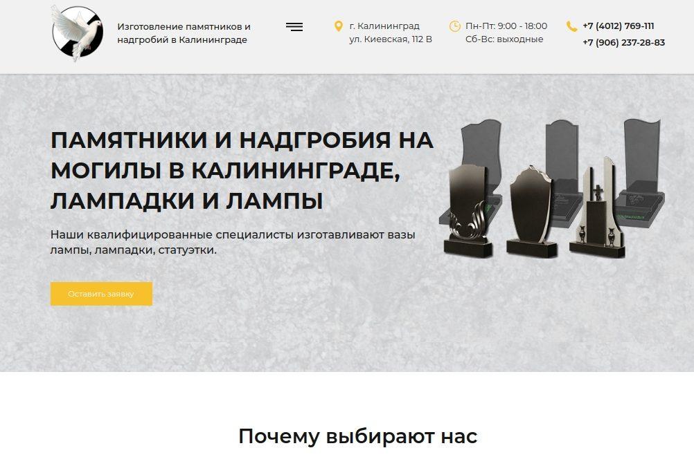 макет главной страницы для сайта ритуальной компании «Благодарность»