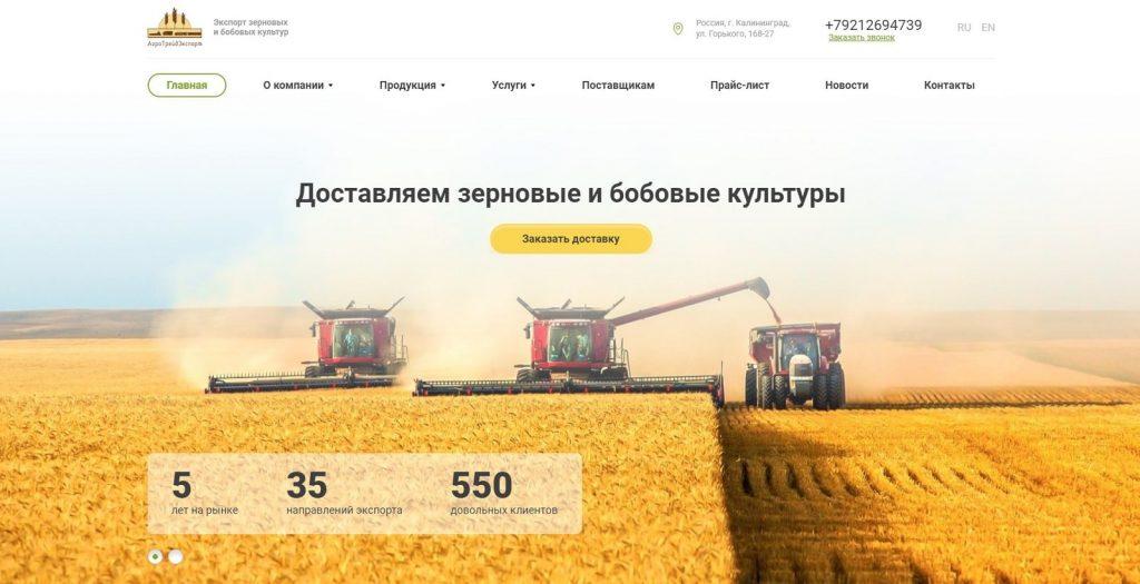 Дизайн сайта сельхозтематики